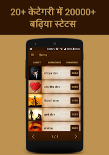 Hindi Status 2020 - Status Image Maker Screenshot