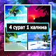 4 сурат 1 калима бозӣ на Таджикском языке para PC Windows