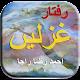 raftar_ahmad_raza_raja_urdu_poetry_ghazal_shayari APK
