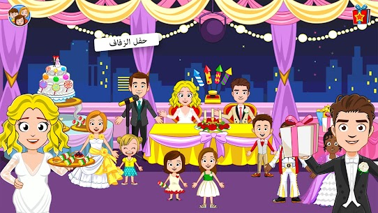 My Town : يوم الزفاف 6