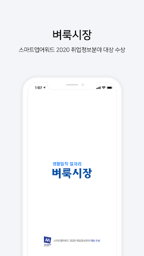 벼룩시장 – 생활밀착 일자리 서비스 앱  screenshots 1