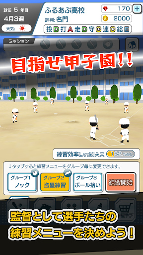 Koshien - High School Baseball apkmr screenshots 5