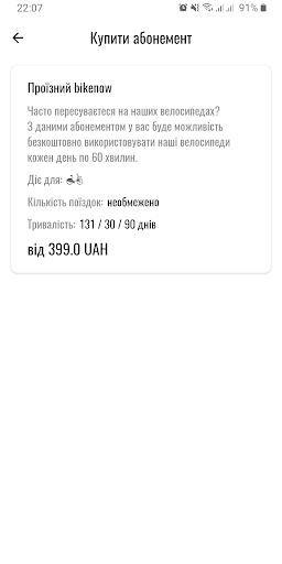 bikenow - ukrainian bike sharing system apktram screenshots 6