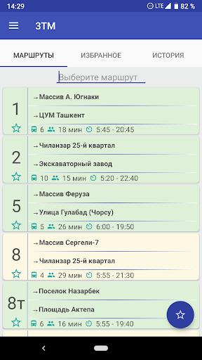3TM apktram screenshots 1