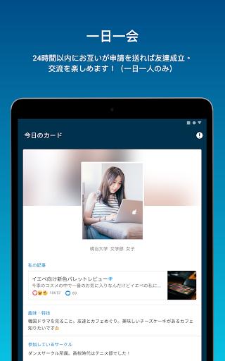 Dttouff08u30c7u30a3u30c3u30c8uff09 - u5927u5b66u751fu9650u5b9a SNS android2mod screenshots 10