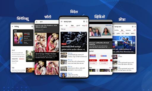 Marathi News Maharashtra Times android2mod screenshots 2