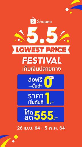 Shopee 5.5 Lowest Price  screenshots 2