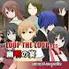 LOOP THE LOOP 8 幽明の宴【無料ノベルゲーム】