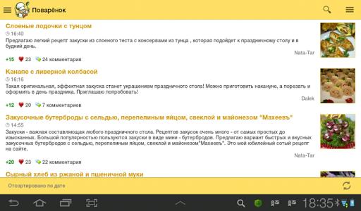Recipes in Russian 2.4.0 Screenshots 13
