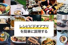 レシピのおすすめ画像2