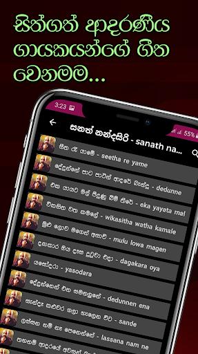 Sindu Potha - Sinhala Sri Lankan Songs Lyrics book 61.0 Screenshots 11