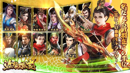 進撃三国志~本格放置RPG 1.1.0 screenshots 2