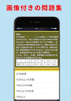 技術士試験 解説付き過去問題集 試験対策 国家試験練習問題 一般情報基本情報技術者試験 無料アプリのおすすめ画像2