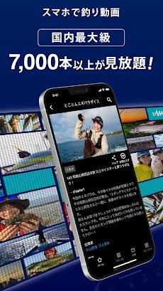 釣りビジョンVOD / 国内最大級の釣り動画配信サービスのおすすめ画像2