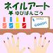 ネイルアート 指番号をおぼえよう! - Androidアプリ