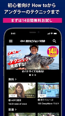 釣りビジョンVOD / 国内最大級の釣り動画配信サービスのおすすめ画像1