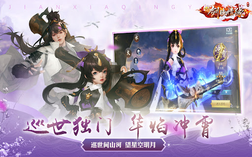 u5251u4fa0u60c5u7f18(Wuxia Online) -  u65b0u95e8u6d3eu4e0au7ebf 1.14.1 screenshots 13
