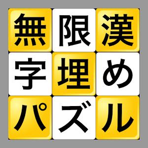 無限漢字埋めパズル