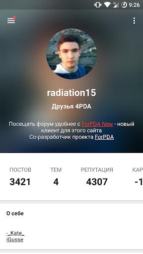 ForPDA - u0410u043bu044cu0442u0435u0440u043du0430u0442u0438u0432u043du044bu0439 u043au043bu0438u0435u043du0442 u0441u0430u0439u0442u0430 4pda 1.0.0 (13625) Screenshots 4