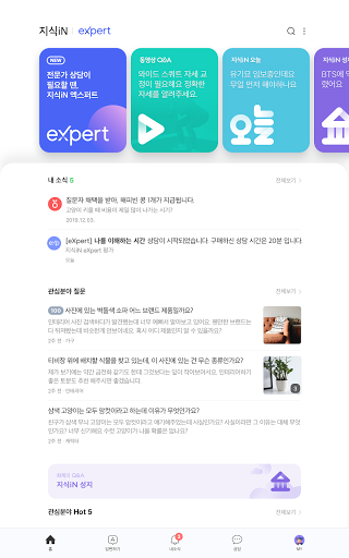NAVER Knowledge iN, eXpert android2mod screenshots 11