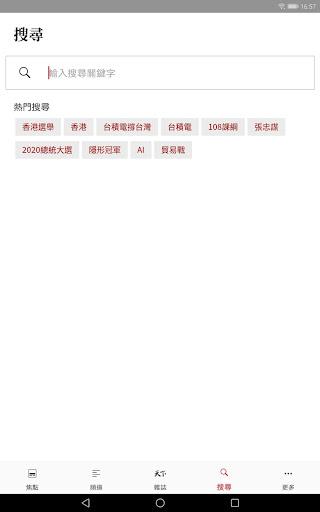 天下雜誌 screenshot 13
