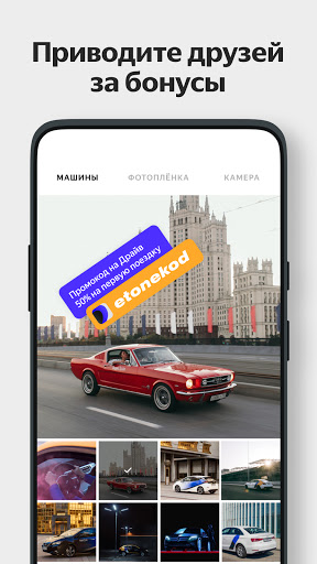 Yandex.Drive u2014 carsharing android2mod screenshots 4