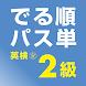 でる順パス単 英検® 2級 【旺文社】 - Androidアプリ