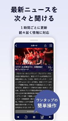 朝日新聞アルキキ 最新音声ニュースのおすすめ画像4