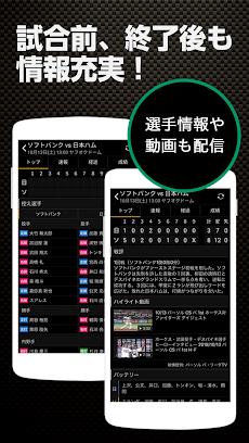 スポナビ 野球速報のおすすめ画像5