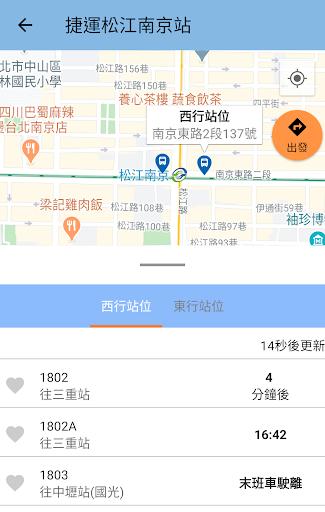iBus_u516cu8defu5ba2u904b apktram screenshots 7