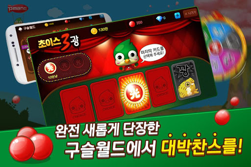 Pmang Gostop for kakao 72.1 screenshots 5