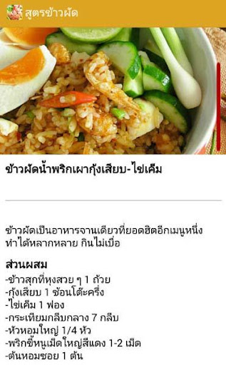 สูตรข้าวผัด สูตรอาหารไทย For PC Windows (7, 8, 10, 10X) & Mac Computer Image Number- 8