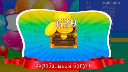 u0421u0442u0430u0442u044c u043cu0438u043bu043bu0438u043eu043du0435u0440u043eu043c u0434u043bu044f u0434u0435u0442u0435u0439 0.1.0 screenshots 7