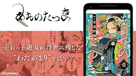 Manga Box Manga App Screenshot
