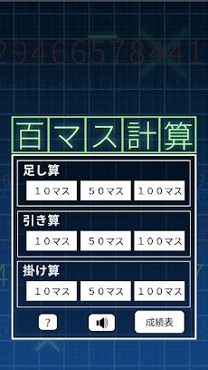 百マス計算・脳トレ・無料アプリのおすすめ画像3