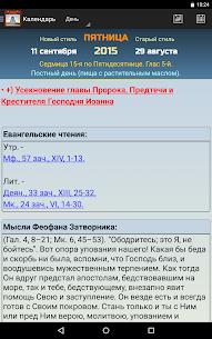Православный календарь 1
