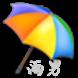 雨男の友-香川の雨男のための天気情報