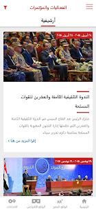 Egyptian Presidency 1.2 Screenshots 5