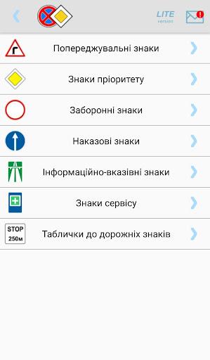SDA of Ukraine 2021 android2mod screenshots 3