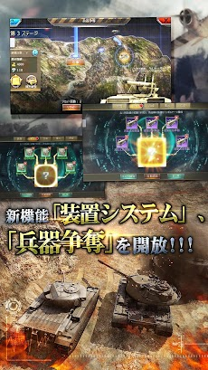 戦車帝国:海陸争覇のおすすめ画像4