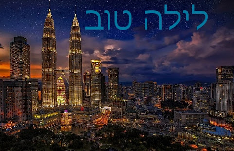 Download ערב טוב For PC Windows and Mac apk screenshot 9