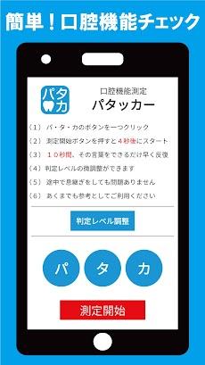 パタッカー(口腔機能パタカ測定アプリ)のおすすめ画像2