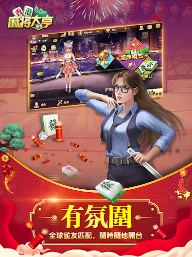 Hong Kong Mahjong Tycoon  screenshots 8