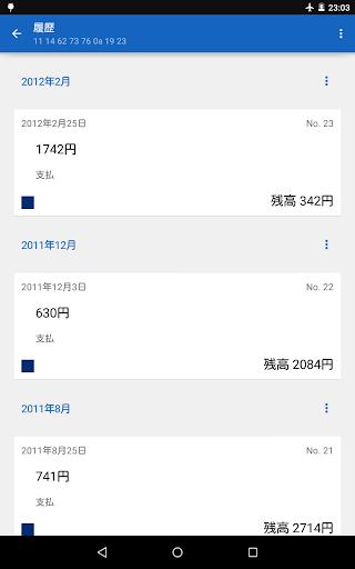 Suica Reader 17.2 Screenshots 13