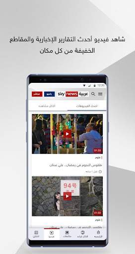 Sky News Arabia 7.7 Screenshots 7