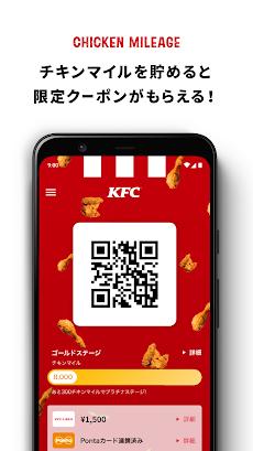 ケンタッキーフライドチキン公式モバイルアプリのおすすめ画像3