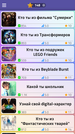 u0422u0435u0441u0442u044b 2: u041au0442u043e u0442u044b? screenshots 2
