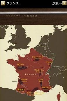 ワイン手帳のおすすめ画像3