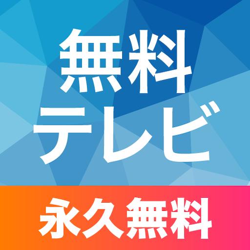 無料テレビ視聴:見逃し番組・ドラマ・映画・アニメ・ニュース・天気予報が見放題!ワンセグ不要