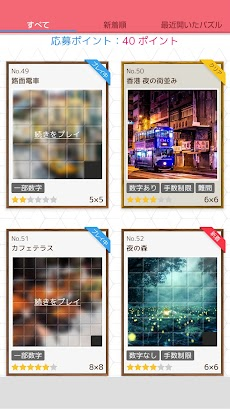 スライドパズルアプリ-スライドde懸賞のおすすめ画像5